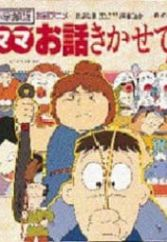 Mama Ohanashi Kikasete