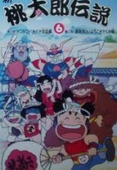 Peach Command Shin Momotarou Densetsu