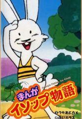 Manga Aesop Monogatari (TV)