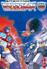 Tatakae! Chou Robot Seimeitai Transformers