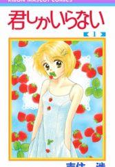 Ribon Magazine - Manga Magazine - MyAnimeList net