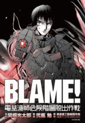 Japanese Manga Boys Love BL Comic Book Kamisama no Uroko vol.1-2 set New