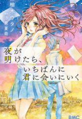 Shoujo - Manga (page 65) - MyAnimeList net