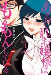 japanese lesbian teacher and student