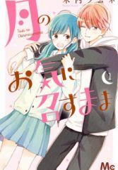 Romance Manga Page 60 Myanimelist Net