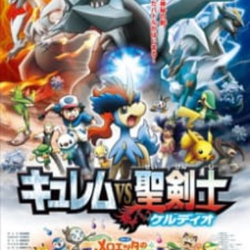 Pokemon Movie 15 Kyurem Vs Seikenshi Myanimelist Net