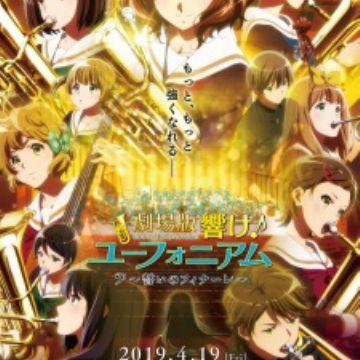Hibike Euphonium Movie 3 Chikai No Finale Myanimelist Net