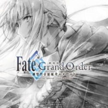 Fate/Grand Order: Shinsei Entaku Ryouiki Camelot 1