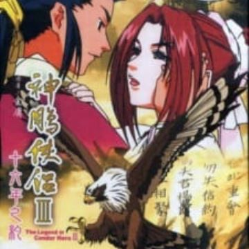 Shin Chou Kyou Ryo: Condor Hero III (Legend of the Condor