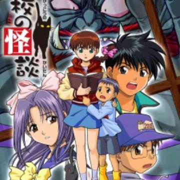 Gakkou No Kaidan Ghost Stories Myanimelist Net
