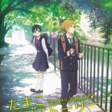 Tamako Love Story - MyAnimeList net