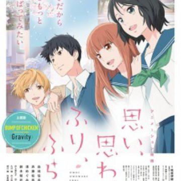 Manga home die after making love Omoi Omoware Furi Furare Love Me Love Me Not Myanimelist Net