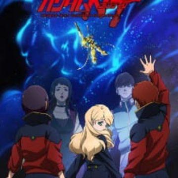 Mobile Suit Gundam NT (Mobile Suit Gundam Narrative