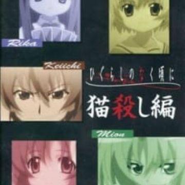 Higurashi No Naku Koro Ni Special Nekogoroshi Hen Myanimelist Net