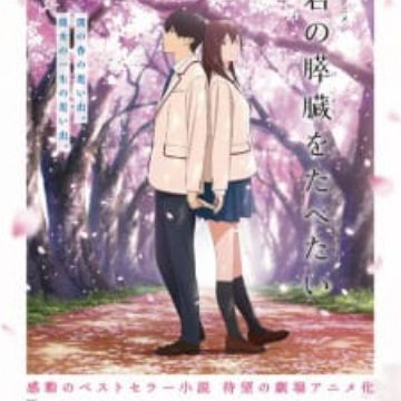 Kimi No Suizou Wo Tabetai I Want To Eat Your Pancreas