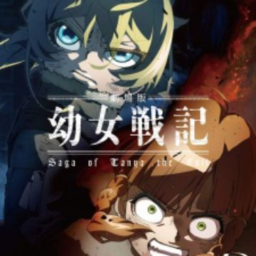 Youjo Senki Movie: Manner Eizou - Gekijouban Youjo Senki Manner Eizou
