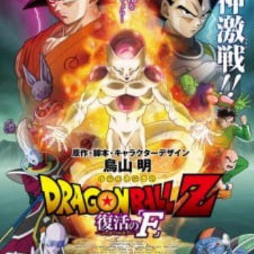dragon ball z fukkatsu no f vostfr streaming hd