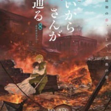 Haikara-san ga Tooru Movie 2: Hana no Tokyo Dai Roman Online