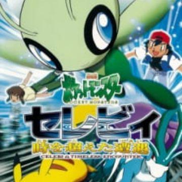 Pokemon Movie 04 Celebi Toki Wo Koeta Deai Pokemon 4ever