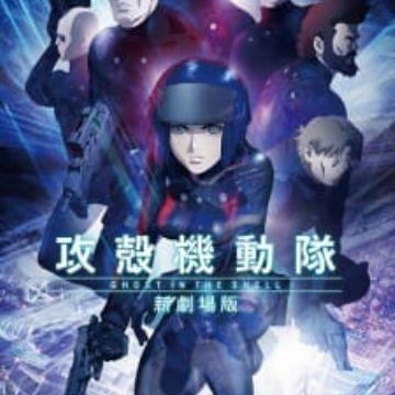 Koukaku Kidoutai Shin Movie Ghost In The Shell The New Movie Myanimelist Net