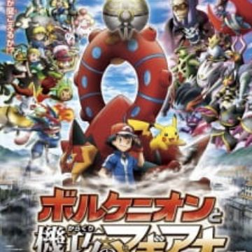 Pokemon Movie 19 Volcanion To Karakuri No Magearna Myanimelist Net