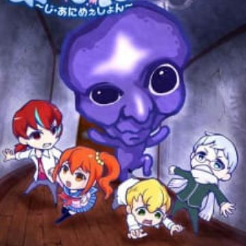 Ao Oni The Animation Aooni The Blue Monster Myanimelist Net