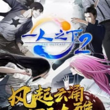 Hitori no Shita: The Outcast 2nd Season - MyAnimeList net