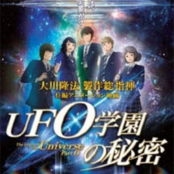 UFO Gakuen no Himitsu (The Laws of the Universe: Part 0