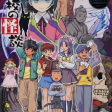 Gakkou No Kaidan Ghost Stories Myanimelist Net