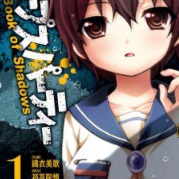 Corpse Party Book Of Shadows Manga Myanimelist Net