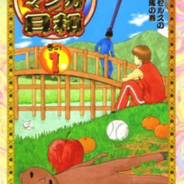 Masuda Kousuke Gekijou: Gag Mangabiyori | Manga - MyAnimeList net