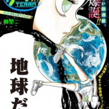 Chikyuu Ningen Terra Chan Manga Myanimelist Net
