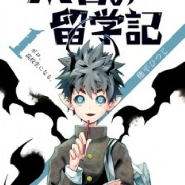 Poro No Ryuugakuki Poro S Foreign Exchange Records Manga