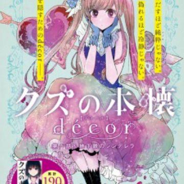 Kuzu No Honkai Décor Scums Wish Décor Manga Myanimelistnet