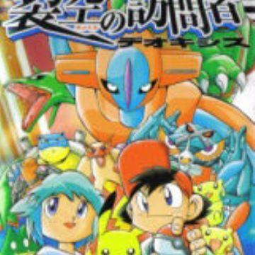 Gekijouban Pocket Monster Ag Rekkuu No Houmonsha Deoxys Manga