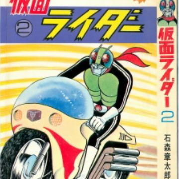 Kamen Rider | Manga - MyAnimeList net