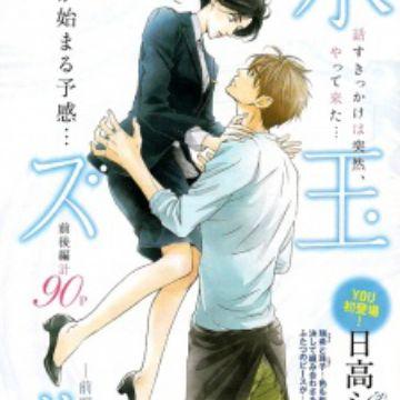 Male relationships manga older female younger Baka