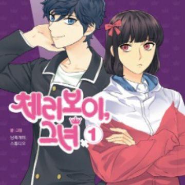 Cherry Boy, That Girl | Manhwa - MyAnimeList net
