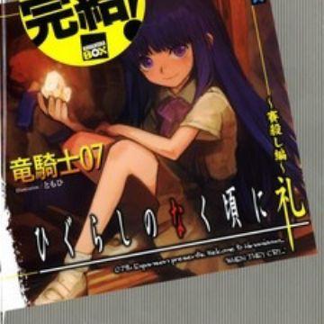 Higurashi No Naku Koro Ni Rei Saikoroshi Hen Novel