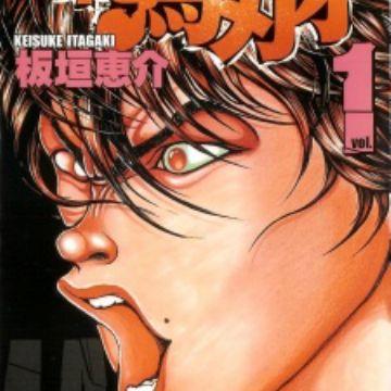 Hanma Baki | Manga - MyAnimeList net
