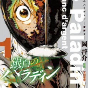 Ginpaku No Paladin Manga Myanimelist Net