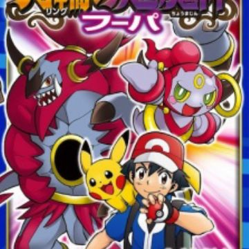 Pokemon The Movie Xy Ring No Choumajin Hoopa Manga
