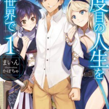 Nidome no Jinsei wo Isekai de | Novel - MyAnimeList net