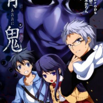 Ao Oni Novel Myanimelist Net