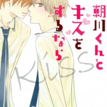 Asakawa Kun To Kiss Wo Suru Nara If I Kiss Him Myanimelist Net