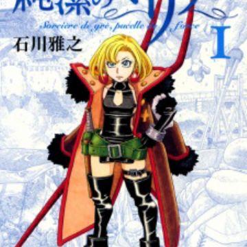the Virgin Witch  Band 3 Maria Finale Kaze Manga