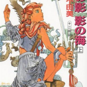 Juuni Kokuki (The Twelve Kingdoms) | Novel - MyAnimeList net