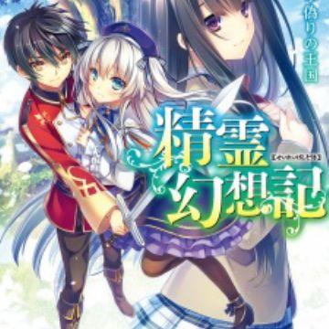 Seirei Gensouki | Novel - MyAnimeList net