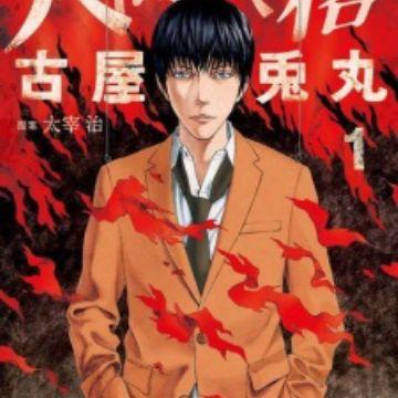 Ningen Shikkaku No Longer Human Manga Myanimelist Net