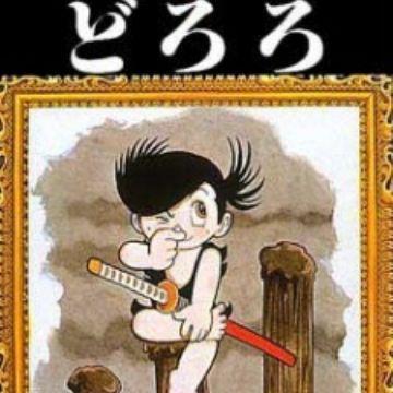 Dororo Manga Myanimelist Net